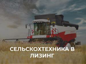 Лизинг сельскохозяйственной техники