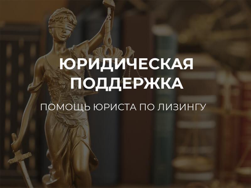 Помощь юриста по лизингу